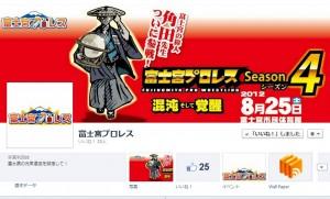 宮プロフェイスブックページ