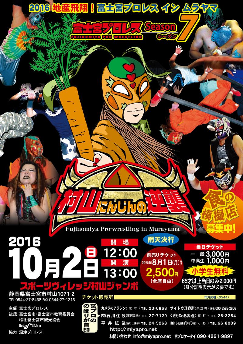 富士宮プロレス2014